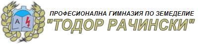 "ПГЗ ""Тодор Рачински"""