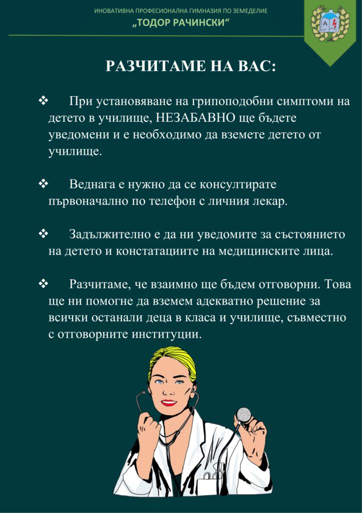 covid-19-pg6